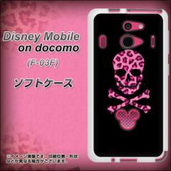 Disney Mobile on docomo F-03F TPU ソフトケース / やわらかカバー【1079 ドクロフレーム ヒョウピンク 素材ホワイト】 UV印刷 (ディズ