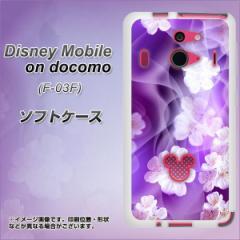 Disney Mobile on docomo F-03F TPU ソフトケース / やわらかカバー【1211 桜とパープルの風 素材ホワイト】 UV印刷 (ディズニーモバイ