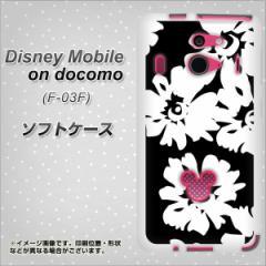 Disney Mobile on docomo F-03F TPU ソフトケース / やわらかカバー【1215 モダンフラワー 素材ホワイト】 UV印刷 (ディズニーモバイル/