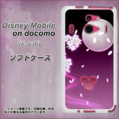 Disney Mobile on docomo F-03F TPU ソフトケース / やわらかカバー【1223 紫に染まる月と桜 素材ホワイト】 UV印刷 (ディズニーモバイ