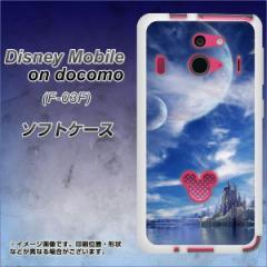 Disney Mobile on docomo F-03F TPU ソフトケース / やわらかカバー【1270 広がる宇宙 素材ホワイト】 UV印刷 (ディズニーモバイル/F03F