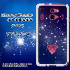 Disney Mobile on docomo F-03F TPU ソフトケース / やわらかカバー【1271 天空の川 素材ホワイト】 UV印刷 (ディズニーモバイル/F03F用