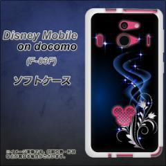 Disney Mobile on docomo F-03F TPU ソフトケース / やわらかカバー【1278 華より昇る流れ 素材ホワイト】 UV印刷 (ディズニーモバイル/