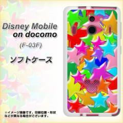 Disney Mobile on docomo F-03F TPU ソフトケース / やわらかカバー【1293 ランダムスター 素材ホワイト】 UV印刷 (ディズニーモバイル/