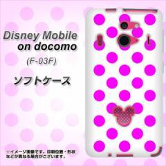 Disney Mobile on docomo F-03F TPU ソフトケース / やわらかカバー【1351 ドットビッグ紫白 素材ホワイト】 UV印刷 (ディズニーモバイ
