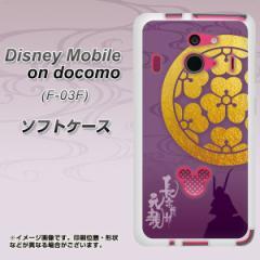Disney Mobile on docomo F-03F TPU ソフトケース / やわらかカバー【AB800 長宗我部元親シルエットと家紋 素材ホワイト】 UV印刷 (ディ