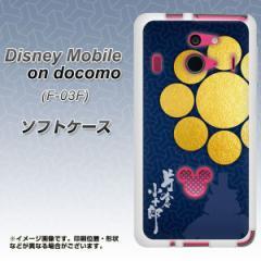 Disney Mobile on docomo F-03F TPU ソフトケース / やわらかカバー【AB816 片倉小十郎 素材ホワイト】 UV印刷 (ディズニーモバイル/F03
