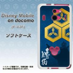 Disney Mobile on docomo F-03F TPU ソフトケース / やわらかカバー【AB817 直江兼続 素材ホワイト】 UV印刷 (ディズニーモバイル/F03F