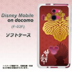 Disney Mobile on docomo F-03F TPU ソフトケース / やわらかカバー【AB820 豊臣秀吉 素材ホワイト】 UV印刷 (ディズニーモバイル/F03F