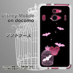 Disney Mobile on docomo F-03F TPU ソフトケース / やわらかカバー【AG809 こうもりの王冠鳥かご(黒×ピンク) 素材ホワイト】 UV印刷 (
