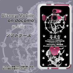 Disney Mobile on docomo F-03F TPU ソフトケース / やわらかカバー【AG839 苺風雷神(黒) 素材ホワイト】 UV印刷 (ディズニーモバイル/F
