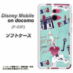Disney Mobile on docomo F-03F TPU ソフトケース / やわらかカバー【EK812 ビューティフルパリブルー 素材ホワイト】 UV印刷 (ディズニ