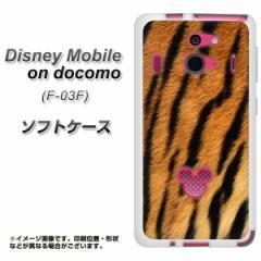 Disney Mobile on docomo F-03F TPU ソフトケース / やわらかカバー【EK847 虎柄 素材ホワイト】 UV印刷 (ディズニーモバイル/F03F用)