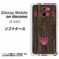 Disney Mobile on docomo F-03F TPU ソフトケース / やわらかカバー【EK848 木目ダークブラウン 素材ホワイト】 UV印刷 (ディズニーモバ