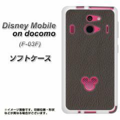 Disney Mobile on docomo F-03F TPU ソフトケース / やわらかカバー【EK851 レザー風グレー 素材ホワイト】 UV印刷 (ディズニーモバイル