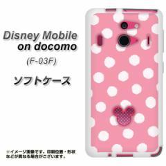 Disney Mobile on docomo F-03F TPU ソフトケース / やわらかカバー【IB904 ぶるぶるドット 素材ホワイト】 UV印刷 (ディズニーモバイル