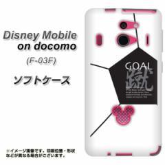 Disney Mobile on docomo F-03F TPU ソフトケース / やわらかカバー【IB921 SOCCER_ボール 素材ホワイト】 UV印刷 (ディズニーモバイル/