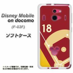 Disney Mobile on docomo F-03F TPU ソフトケース / やわらかカバー【IB924 baseball_グラウンド 素材ホワイト】 UV印刷 (ディズニーモ