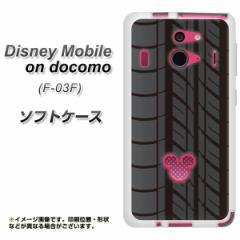 Disney Mobile on docomo F-03F TPU ソフトケース / やわらかカバー【IB931 タイヤ 素材ホワイト】 UV印刷 (ディズニーモバイル/F03F用