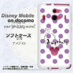 Disney Mobile on docomo F-03F TPU ソフトケース / やわらかカバー【OE811 2月アメジスト 素材ホワイト】 UV印刷 (ディズニーモバイル/