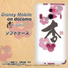 Disney Mobile on docomo F-03F TPU ソフトケース / やわらかカバー【OE832 杏 素材ホワイト】 UV印刷 (ディズニーモバイル/F03F用)