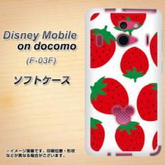 Disney Mobile on docomo F-03F TPU ソフトケース / やわらかカバー【SC818 大きいイチゴ模様 レッド 素材ホワイト】 UV印刷 (ディズニ