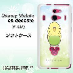 Disney Mobile on docomo F-03F TPU ソフトケース / やわらかカバー【SC838 セキセイインコ グリーン 素材ホワイト】 UV印刷 (ディズニ