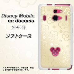 Disney Mobile on docomo F-03F TPU ソフトケース / やわらかカバー【SC842 エンボス風デイジードット(ヌーディーベージュ) 素材ホワイト