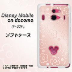 Disney Mobile on docomo F-03F TPU ソフトケース / やわらかカバー【SC843 エンボス風デイジードット(ローズピンク) 素材ホワイト】 UV