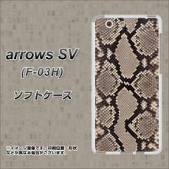 docomo arrows SV F-03H TPU ソフトケース / やわらかカバー【049 ヘビ柄(白) 素材ホワイト】 UV印刷 (docomo アローズ SV F-03H/F03H