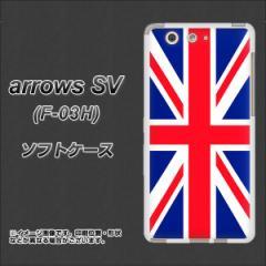 docomo arrows SV F-03H TPU ソフトケース / やわらかカバー【200 イギリス(ユニオン・ジャック) 素材ホワイト】 UV印刷 (docomo アロ
