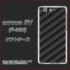 docomo arrows SV F-03H TPU ソフトケース / やわらかカバー【461 カーボン 素材ホワイト】 UV印刷 (docomo アローズ SV F-03H/F03H用)