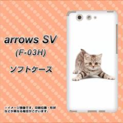 docomo arrows SV F-03H TPU ソフトケース / やわらかカバー【462 かまえて 素材ホワイト】 UV印刷 (docomo アローズ SV F-03H/F03H用)