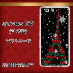 docomo arrows SV F-03H TPU ソフトケース / やわらかカバー【525 エッフェル塔bk-cr 素材ホワイト】 UV印刷 (docomo アローズ SV F-03H