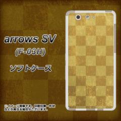 docomo arrows SV F-03H TPU ソフトケース / やわらかカバー【619 市松模様-金 素材ホワイト】 UV印刷 (docomo アローズ SV F-03H/F03H