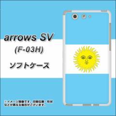 docomo arrows SV F-03H TPU ソフトケース / やわらかカバー【666 アルゼンチン 素材ホワイト】 UV印刷 (docomo アローズ SV F-03H/F03H