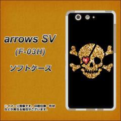 docomo arrows SV F-03H TPU ソフトケース / やわらかカバー【1082 海賊ドクロ 素材ホワイト】 UV印刷 (docomo アローズ SV F-03H/F03H