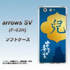 docomo arrows SV F-03H TPU ソフトケース / やわらかカバー【AB812 宇喜多秀家 素材ホワイト】 UV印刷 (docomo アローズ SV F-03H/F03H