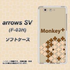 docomo arrows SV F-03H TPU ソフトケース / やわらかカバー【IA803 Monkey+ 素材ホワイト】 UV印刷 (docomo アローズ SV F-03H/F03H用