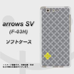 docomo arrows SV F-03H TPU ソフトケース / やわらかカバー【IB900 クロスドット_グレー 素材ホワイト】 UV印刷 (docomo アローズ SV F