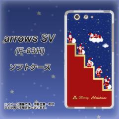 docomo arrows SV F-03H TPU ソフトケース / やわらかカバー【XA800 段だんサンタさん 素材ホワイト】 UV印刷 (docomo アローズ SV F-03