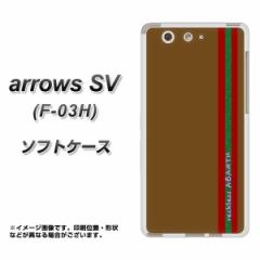 docomo arrows SV F-03H TPU ソフトケース / やわらかカバー【YC931 アバルト02 素材ホワイト】 UV印刷 (docomo アローズ SV F-03H/F03H
