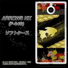 docomo ARROWS NX F-04G TPU ソフトケース / やわらかカバー【174 天の川の金魚(和柄) 素材ホワイト】 UV印刷 (アローズNX/F04G用)