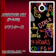 docomo ARROWS NX F-04G TPU ソフトケース / やわらかカバー【284 カジノ 素材ホワイト】 UV印刷 (アローズNX/F04G用)