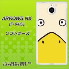 docomo ARROWS NX F-04G TPU ソフトケース / やわらかカバー【347 あひる 素材ホワイト】 UV印刷 (アローズNX/F04G用)