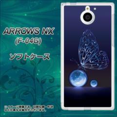 docomo ARROWS NX F-04G TPU ソフトケース / やわらかカバー【418 神秘の蝶 素材ホワイト】 UV印刷 (アローズNX/F04G用)