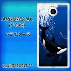 docomo ARROWS NX F-04G TPU ソフトケース / やわらかカバー【423 シャチ 素材ホワイト】 UV印刷 (アローズNX/F04G用)