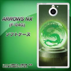 docomo ARROWS NX F-04G TPU ソフトケース / やわらかカバー【439 水晶に浮かぶ龍 素材ホワイト】 UV印刷 (アローズNX/F04G用)