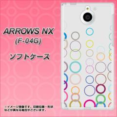 docomo ARROWS NX F-04G TPU ソフトケース / やわらかカバー【522 カラーリングGR 素材ホワイト】 UV印刷 (アローズNX/F04G用)