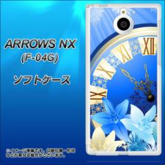 docomo ARROWS NX F-04G TPU ソフトケース / やわらかカバー【601 静寂なる青い時 素材ホワイト】 UV印刷 (アローズNX/F04G用)